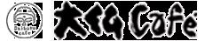 奈良県広陵町のカフェ 大仏カフェ公式ホームページ